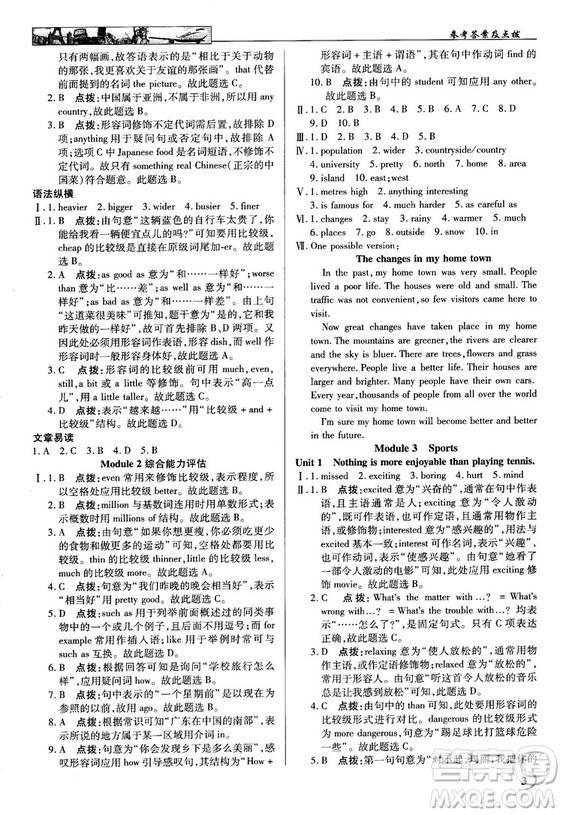 2018秋英才教程中学奇迹课堂八年级英语上册配外研版答案