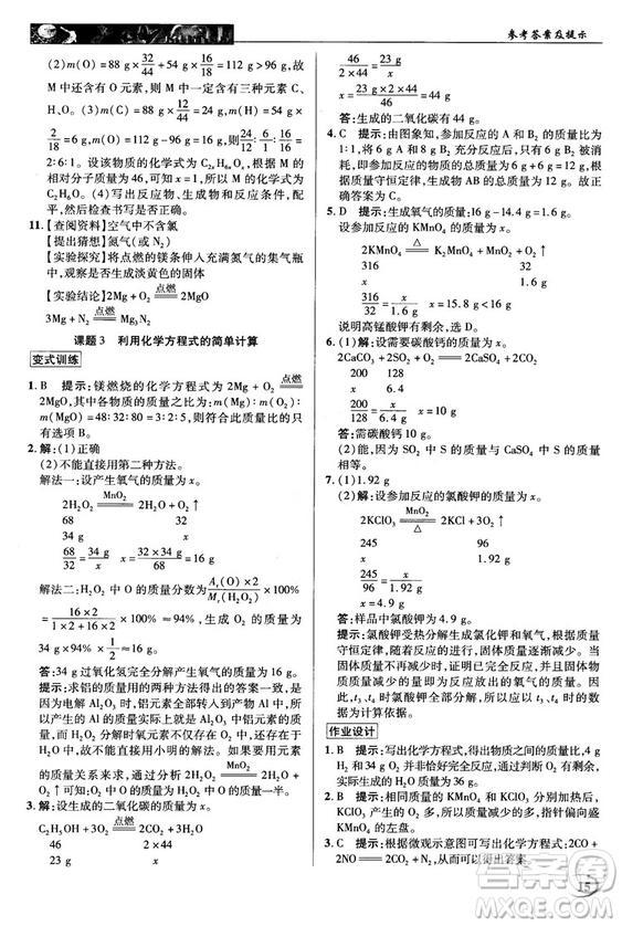 2018秋中学奇迹课堂化学九年级上册人教版RJ答案