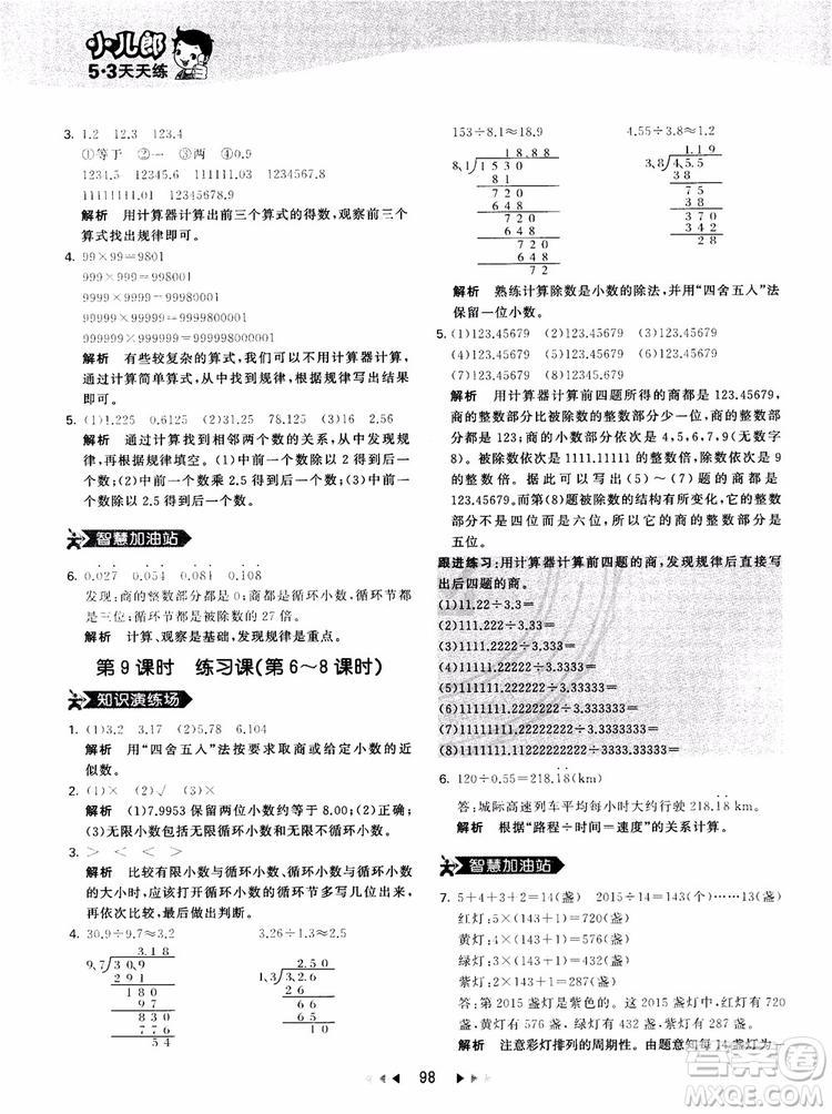 53天天练五年级上册数学人教版9787504196156参考答案