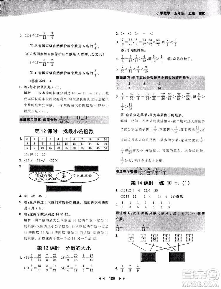 2018秋新版53天天练五年级上册数学人教版参考答案
