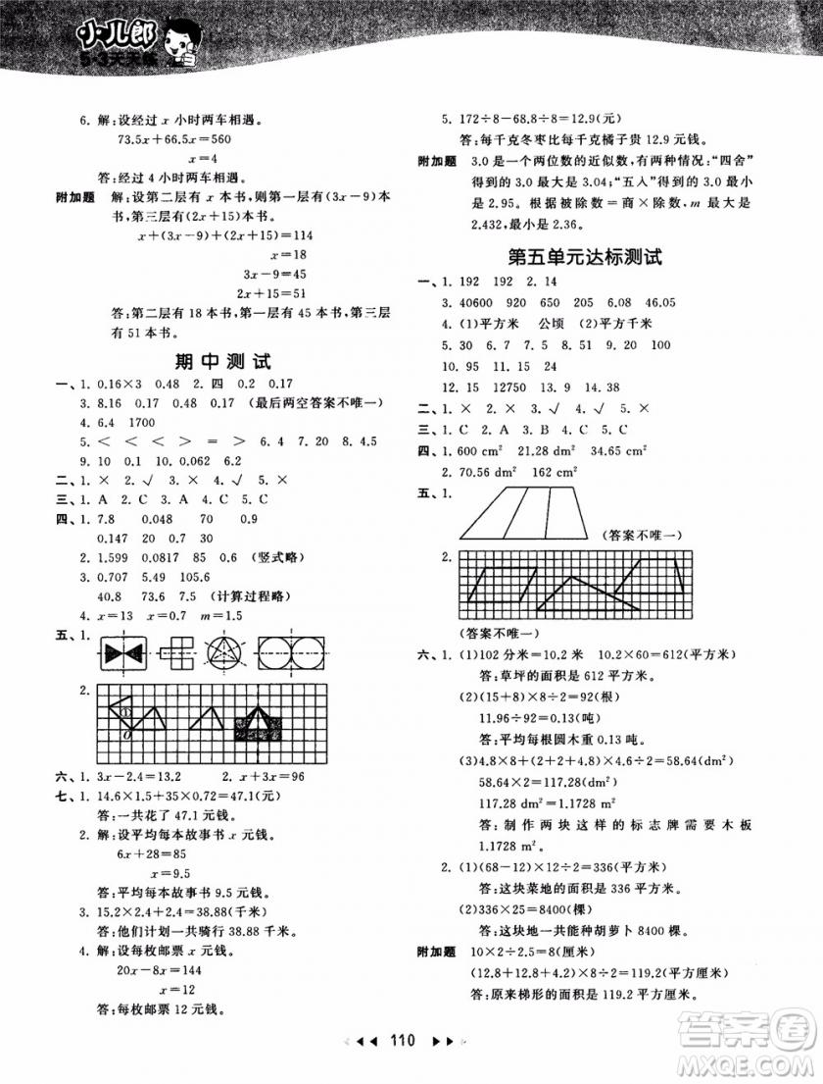 2018秋季53天天练五年级上册数学QD青岛版9787519110581参考答案
