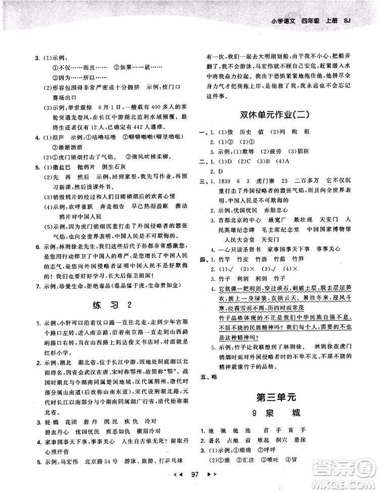 2018新版53天天练四年级上册语文苏教版SJ9787504197771参考答案