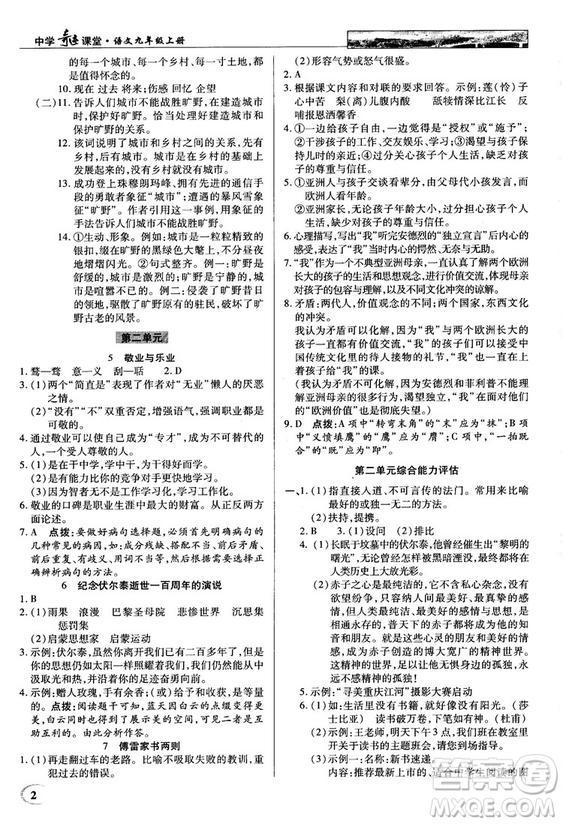 2018秋英才教程中学奇迹课堂九年级语文上册配人教版答案