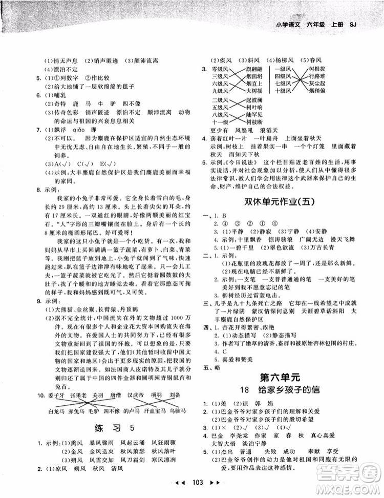 2019版SJ苏教版53天天练六年级上册语文9787504197870参考答案