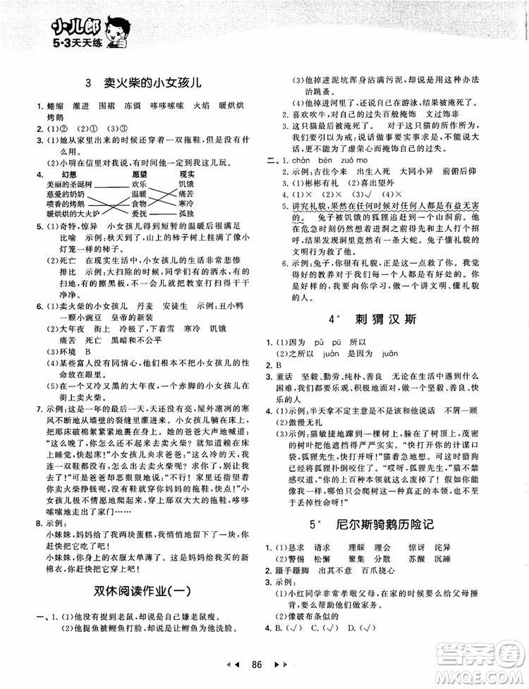 2019版53天天练六年级上册语文YS版9787504197887参考答案