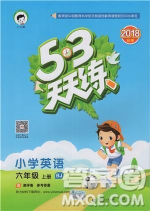 2018北京版53天天练六年级上册英语参考答案9787565635489