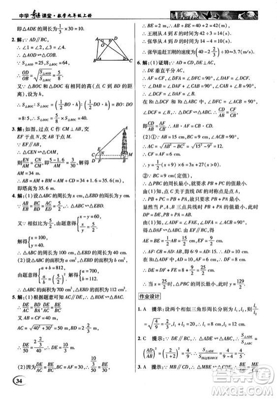 2018秋英才教程中学奇迹课堂九年级数学上册浙教版答案