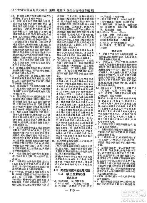 2018人教版45分钟课时作业与单元测试高中生物选修3参考答案