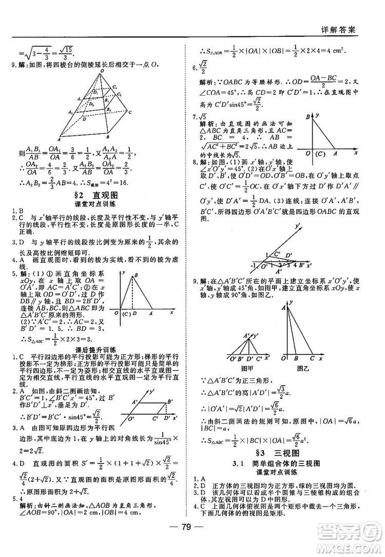 2018北师大版45分钟课时作业与单元测试高中数学必修2参考答案