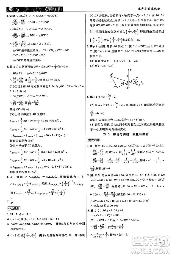 2018秋沪科版英才教程中学奇迹课堂九年级数学上册答案