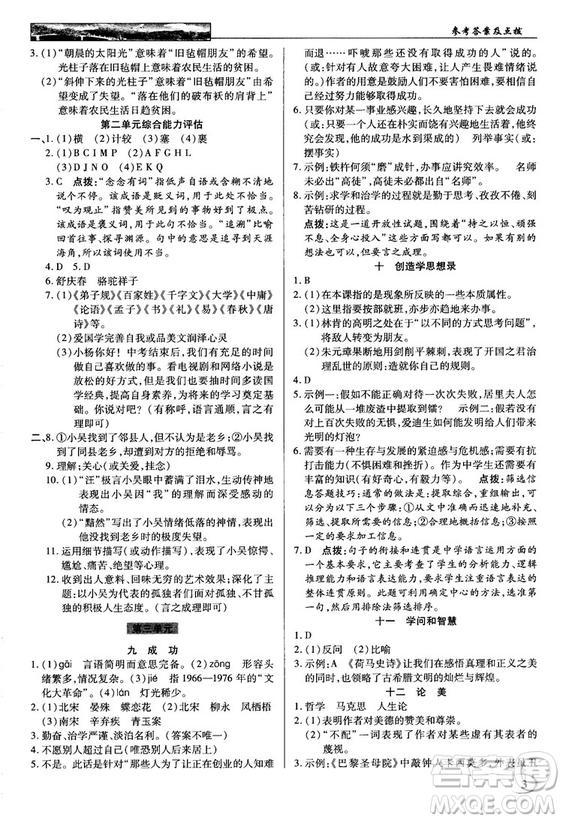 2018秋苏版英才教程中学奇迹课堂九年级语文上册答案