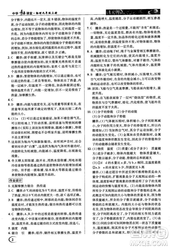2018秋人教版英才教程中学奇迹课堂九年级物理上册答案