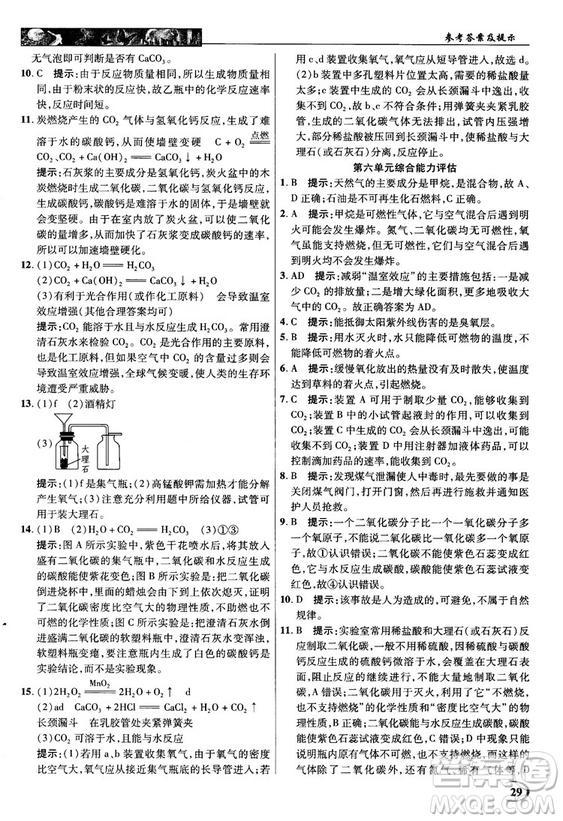 鲁教版2018秋中学奇迹课堂化学九年级上册答案