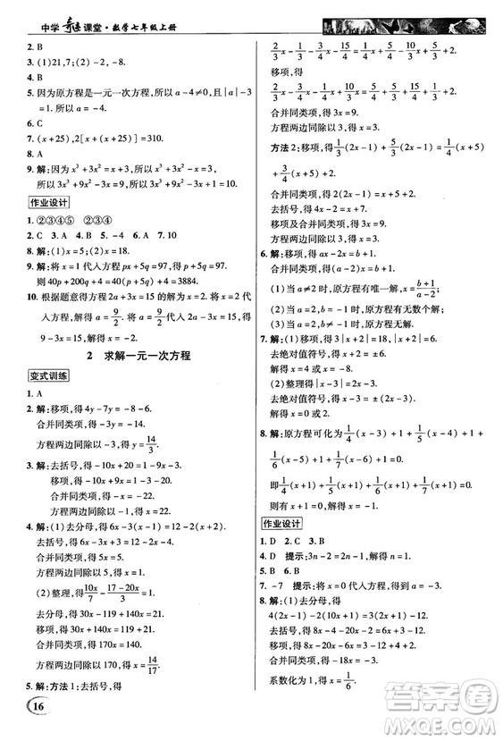 2018秋北师大版英才中学奇迹课堂七年级数学上册答案