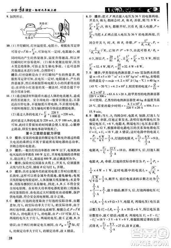 北师大版2018秋中学奇迹课堂物理九年级上册答案