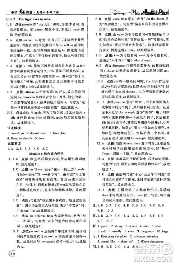 2018秋中学奇迹课堂七年级英语上册外研版参考答案