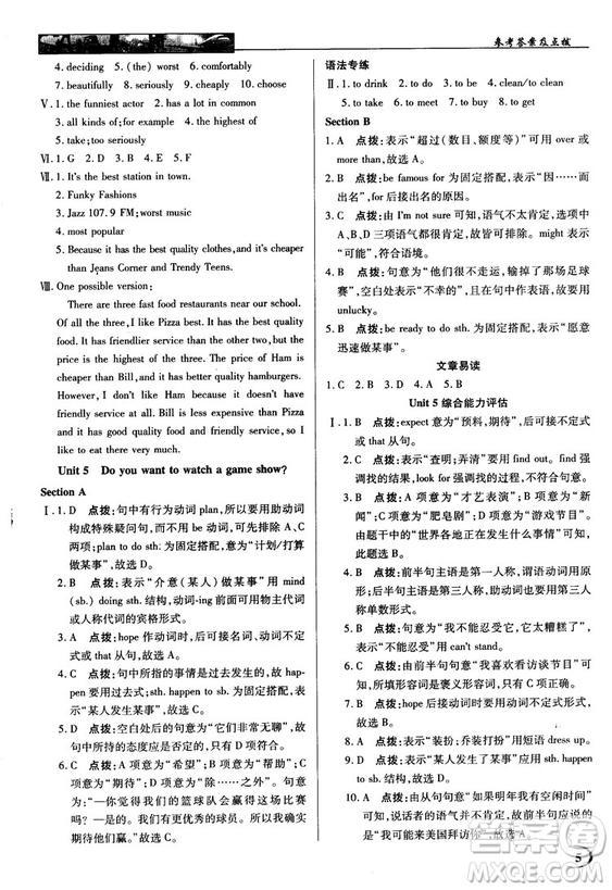 2018秋中学奇迹课堂八年级英语上册人教版参考答案