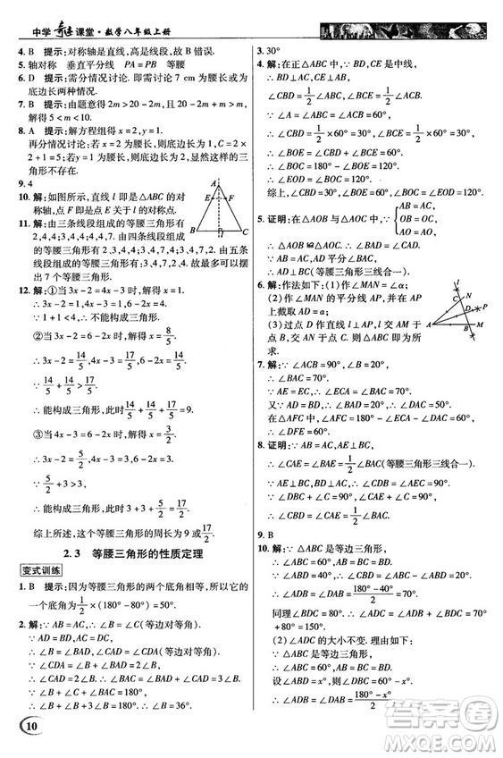 英才教程中学奇迹课堂2018秋八年级数学上册浙教版答案