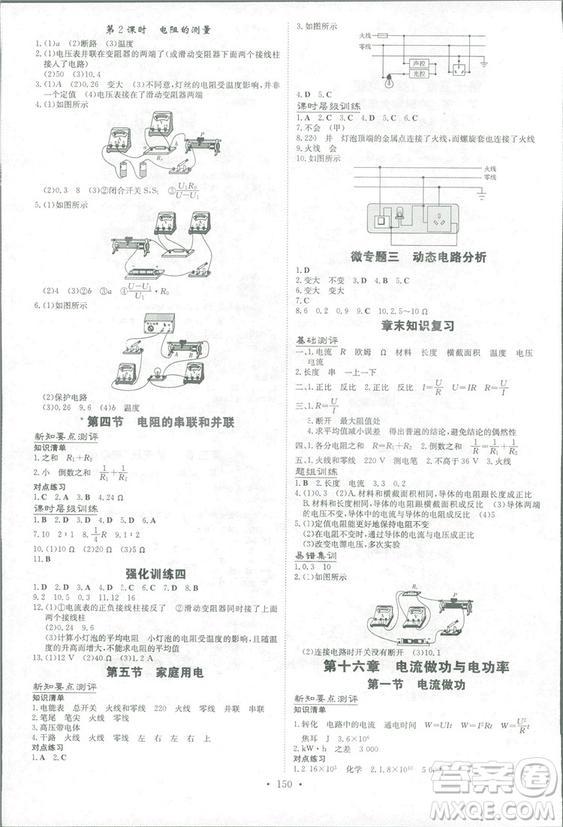 2019版导与练练案课时作业本物理九年级全一册沪科版答案