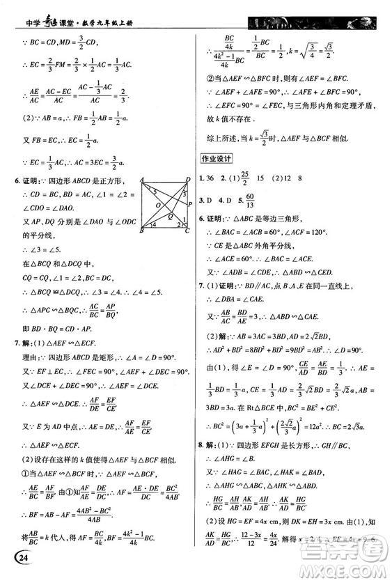 北师大版2018秋中学奇迹课堂数学九年级上册答案