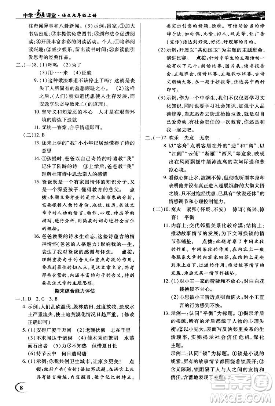 鄂教版2018秋中学奇迹课堂语文九年级上册答案