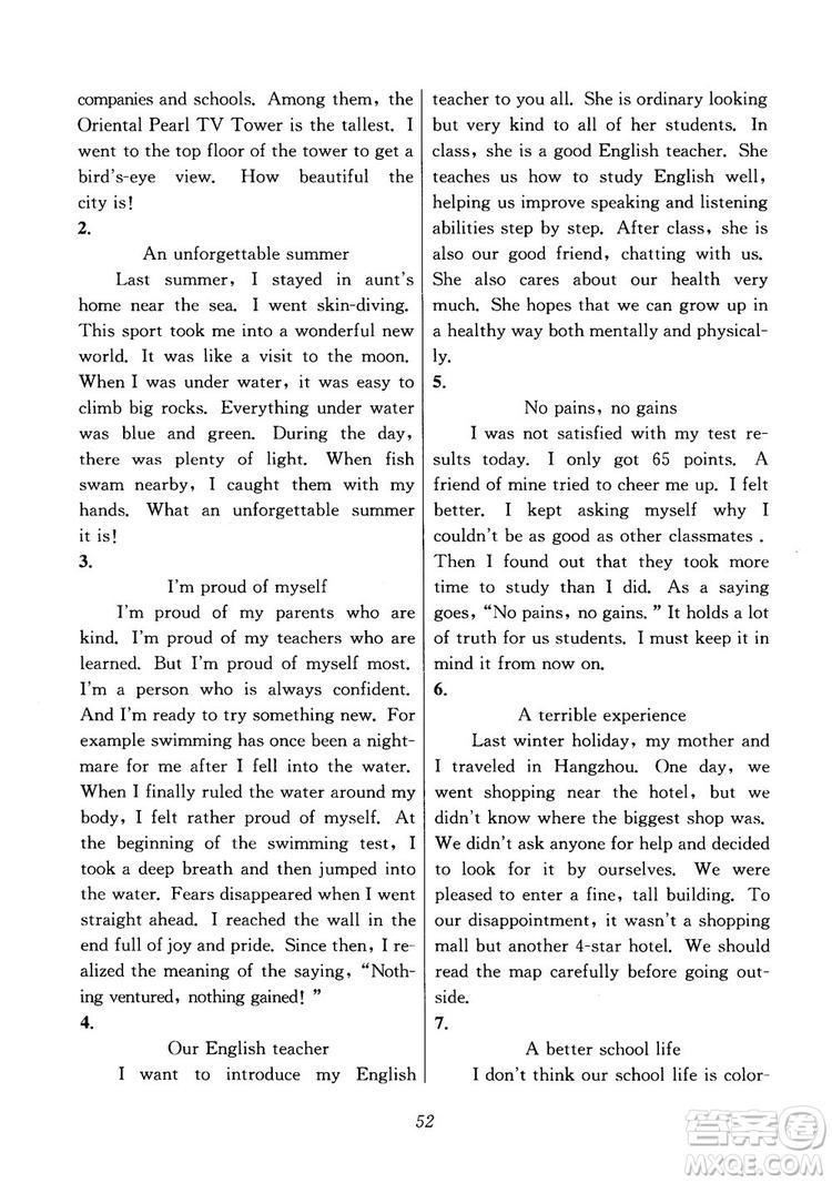 2018年初中四星级题库英语第6版参考答案