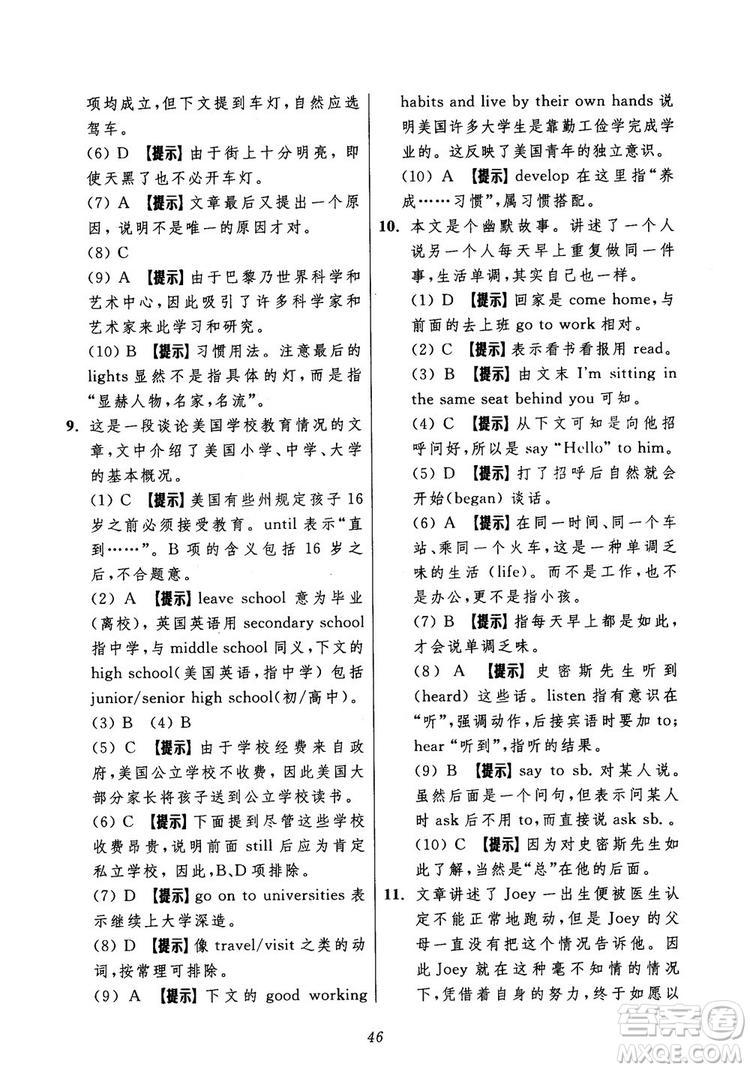 2018年初中四星级题库英语第5版参考答案