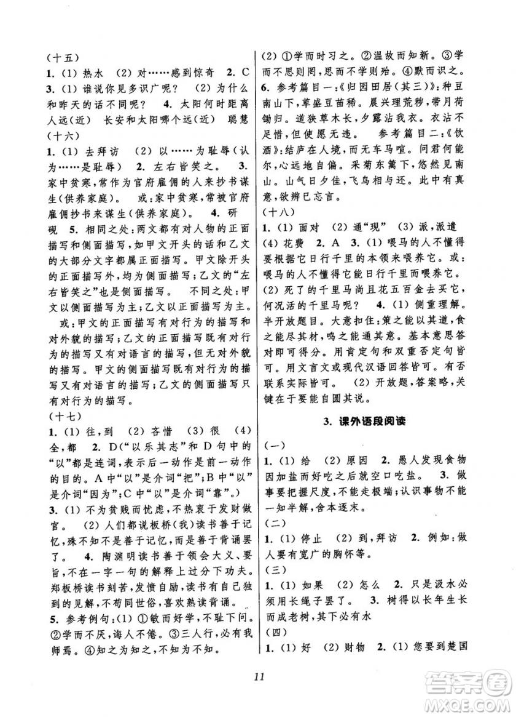 初中四星级题库语文第6版2018参考答案