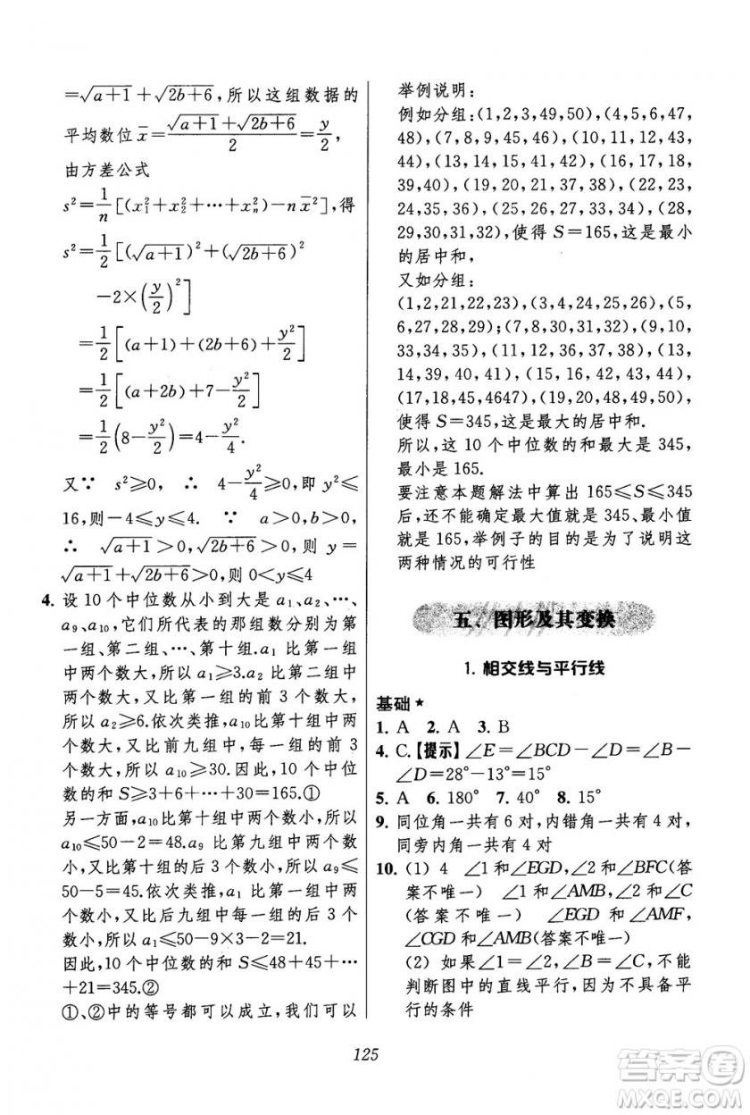 2018年初中四星级题库数学第六版参考答案