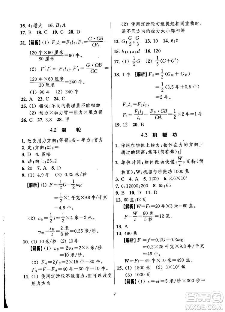 2018年秋初中四星级题库物理第6版参考答案
