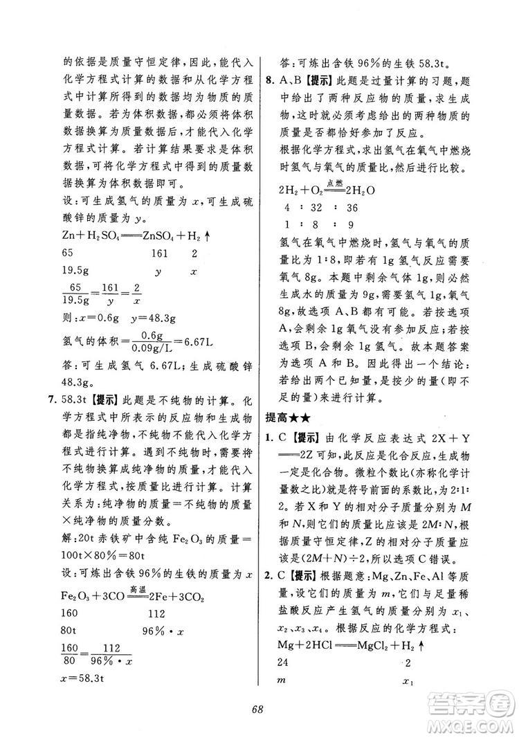 2018年常春藤初中四星级题库化学参考答案