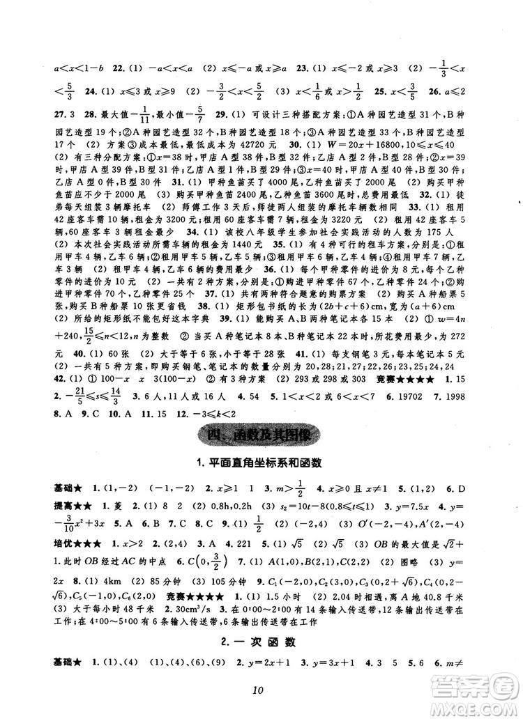 2018年常春藤初中四星级题库数学第5版参考答案