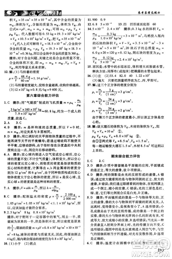 2018秋新世纪英才教程中学奇迹课堂八年级物理上册配人教版参考答案