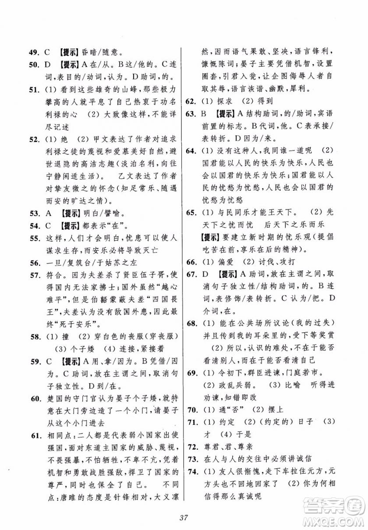 2018年初中四星级题库语文第5版参考答案