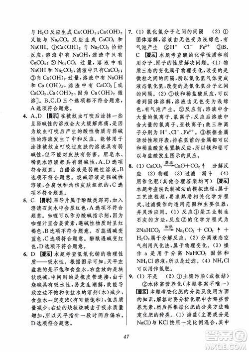 2018年初中四星级题库化学第6版参考答案