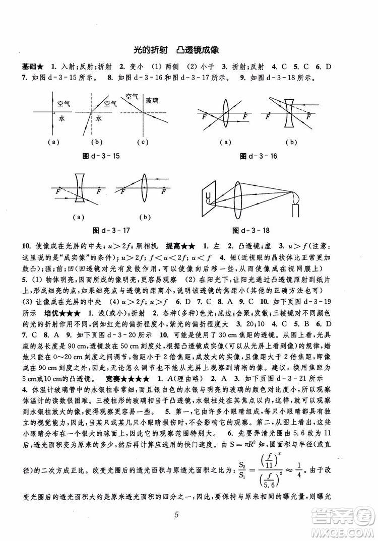 初中四星级题库物理第5版2018参考答案