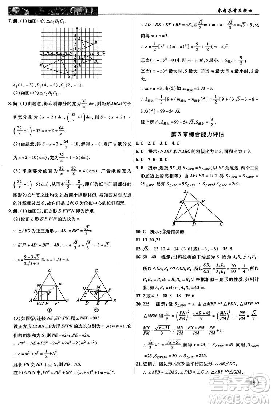 2018秋新世纪英才教程中学奇迹课堂九年级数学上册湘教版答案