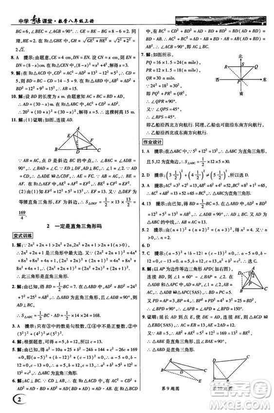 2018秋新世纪英才教程中学奇迹课堂八年级数学上册北师大版答案