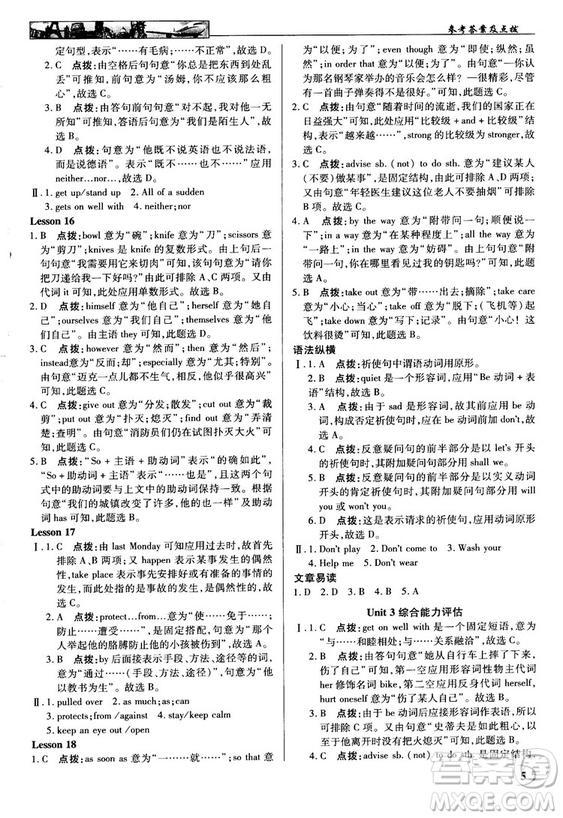 2018秋新世纪英才教程中学奇迹课堂九年级英语上册冀教版答案