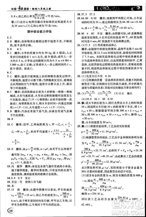 2018秋新世纪英才教程中学奇迹课堂八年级物理上册北师大版答案