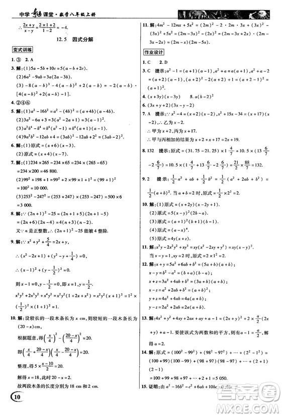 2018秋新世纪英才教程中学奇迹课堂八年级数学上册华师大版答案