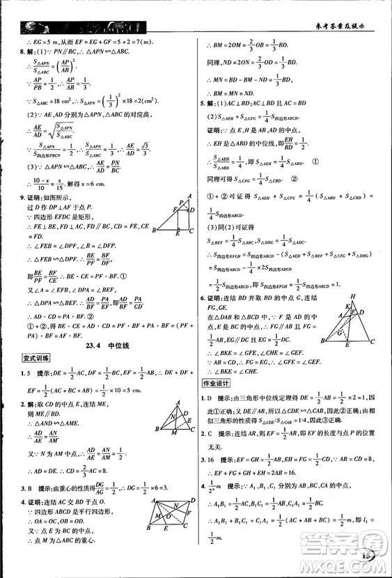 2018中学奇迹课堂九年级数学上册华师大版答案