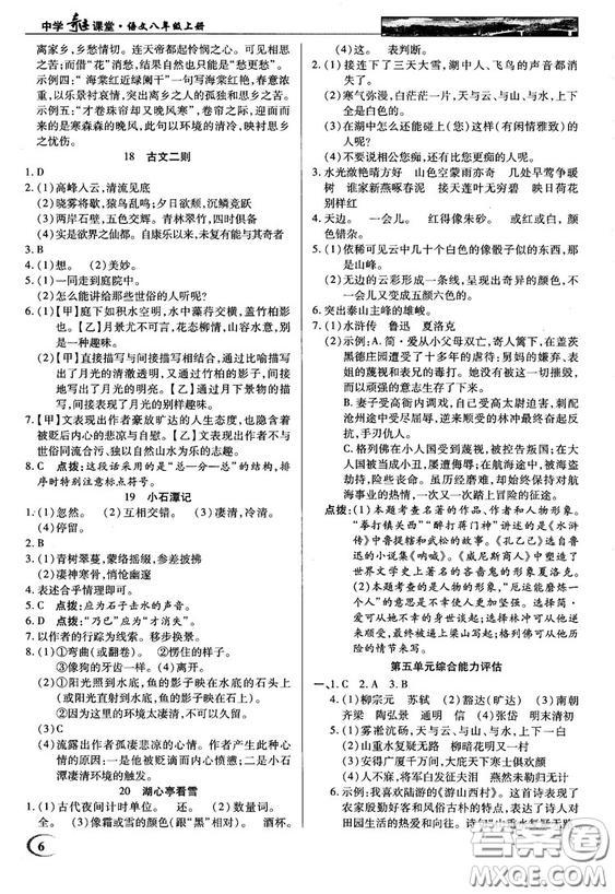 中学奇迹课堂2018秋英才教程八年级语文上册语文版答案