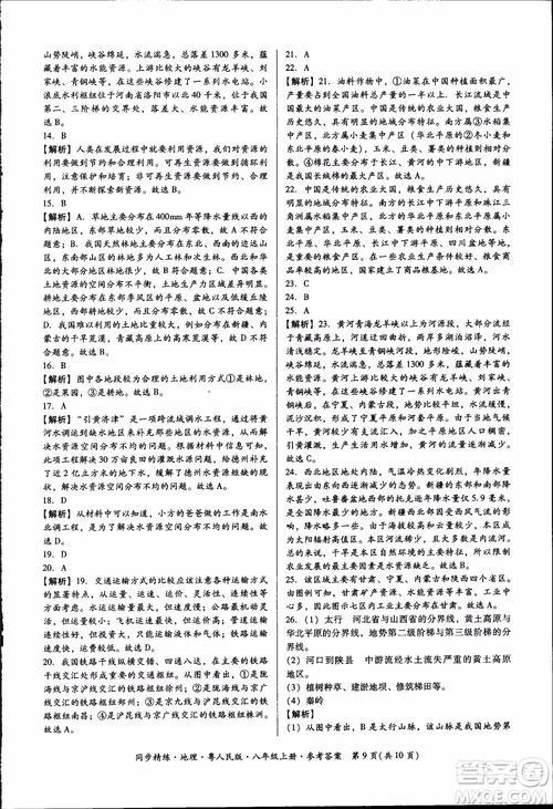2018年名师小课堂同步精练地理八年级上册粤人民版参考答案