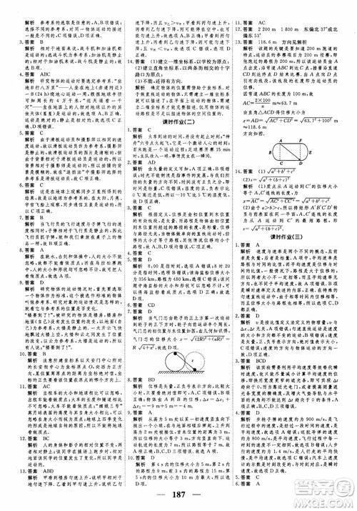 2018衡水重点中学同步精讲精练高考调研新课标版物理必修1参考答案