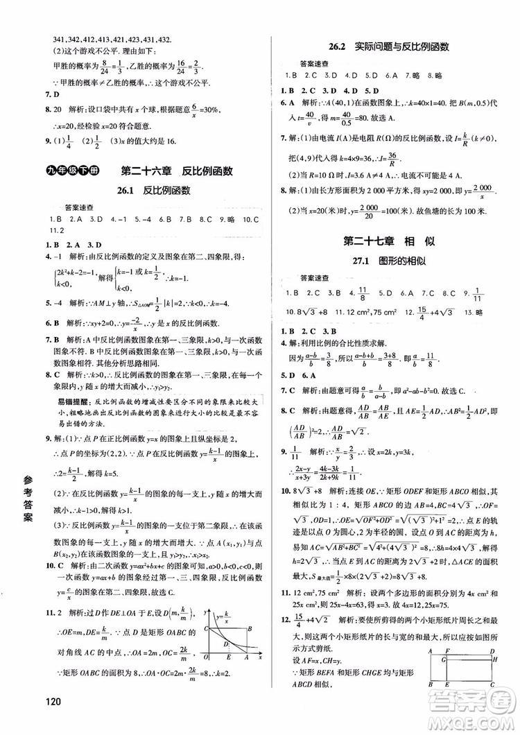 2019版PASS学霸同步笔记数学九年级参考答案