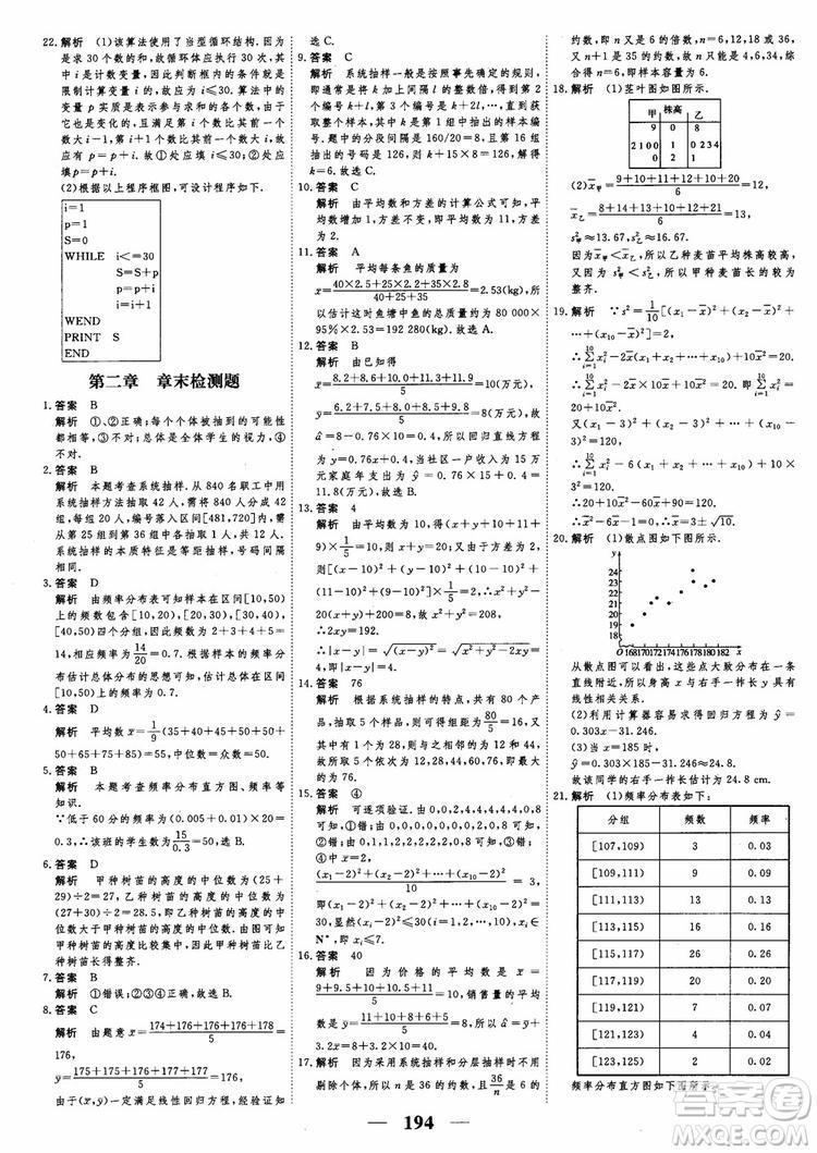 新课标人教A版数学必修3高考调研2018衡水重点中学同步精讲精练参考答案