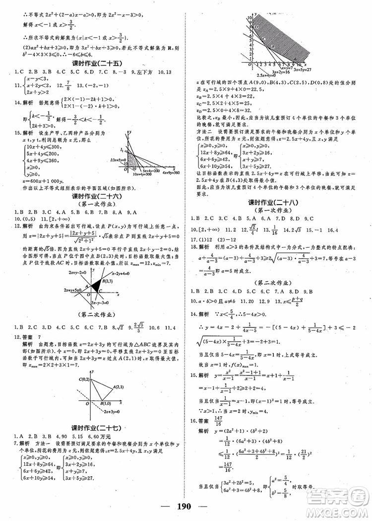 2018新课标A版数学必修5高考调研衡水重点中学同步精讲精练参考答案