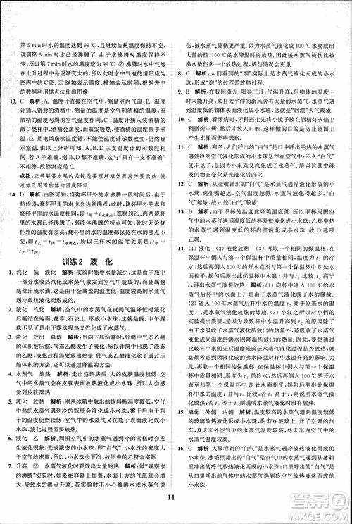 2018秋拔尖作业本八年级物理上册苏科版参考答案