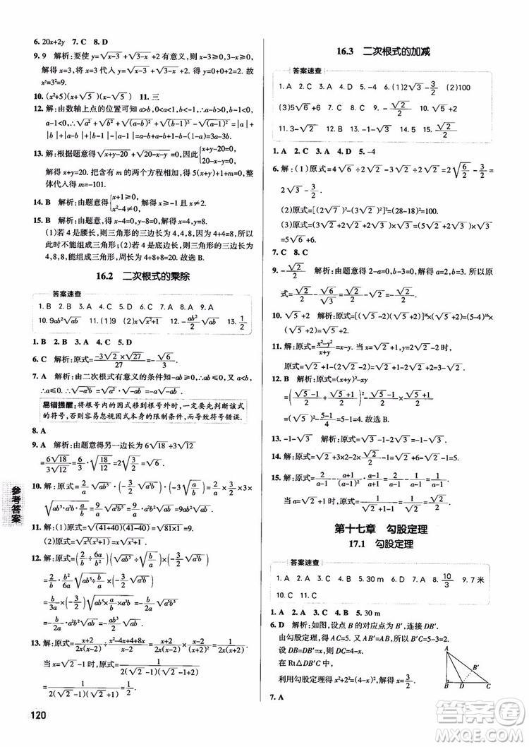 2019版pass绿卡图书初中学霸同步笔记八年级数学人教版参考答案